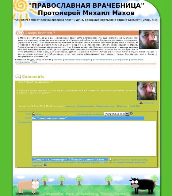 Православный веб-дизайн
