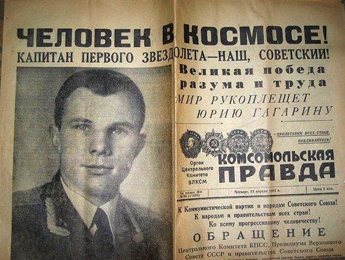 Капитан первого звездолёта -- наш, советский!