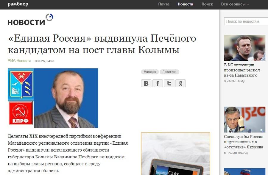 Печеный VS Иваницкий