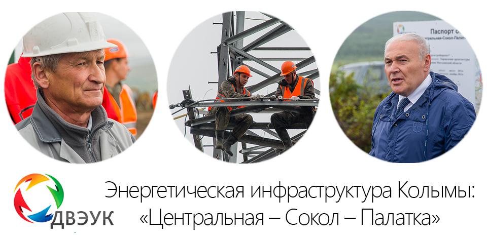 Энергетическая инфраструктура Колымы: «Центральная – Сокол – Палатка».