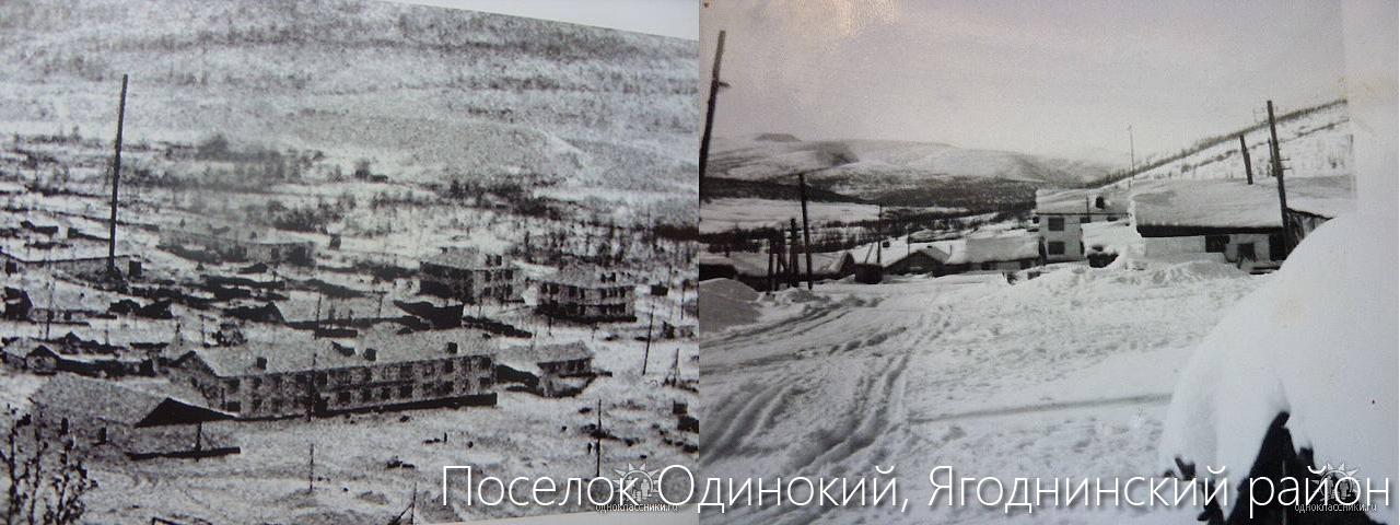 Поселок Одинокий, Ягоднинский район, Магаданская область