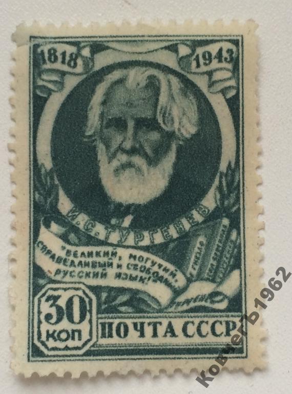 marka_1943_turgenev_30_kopeek