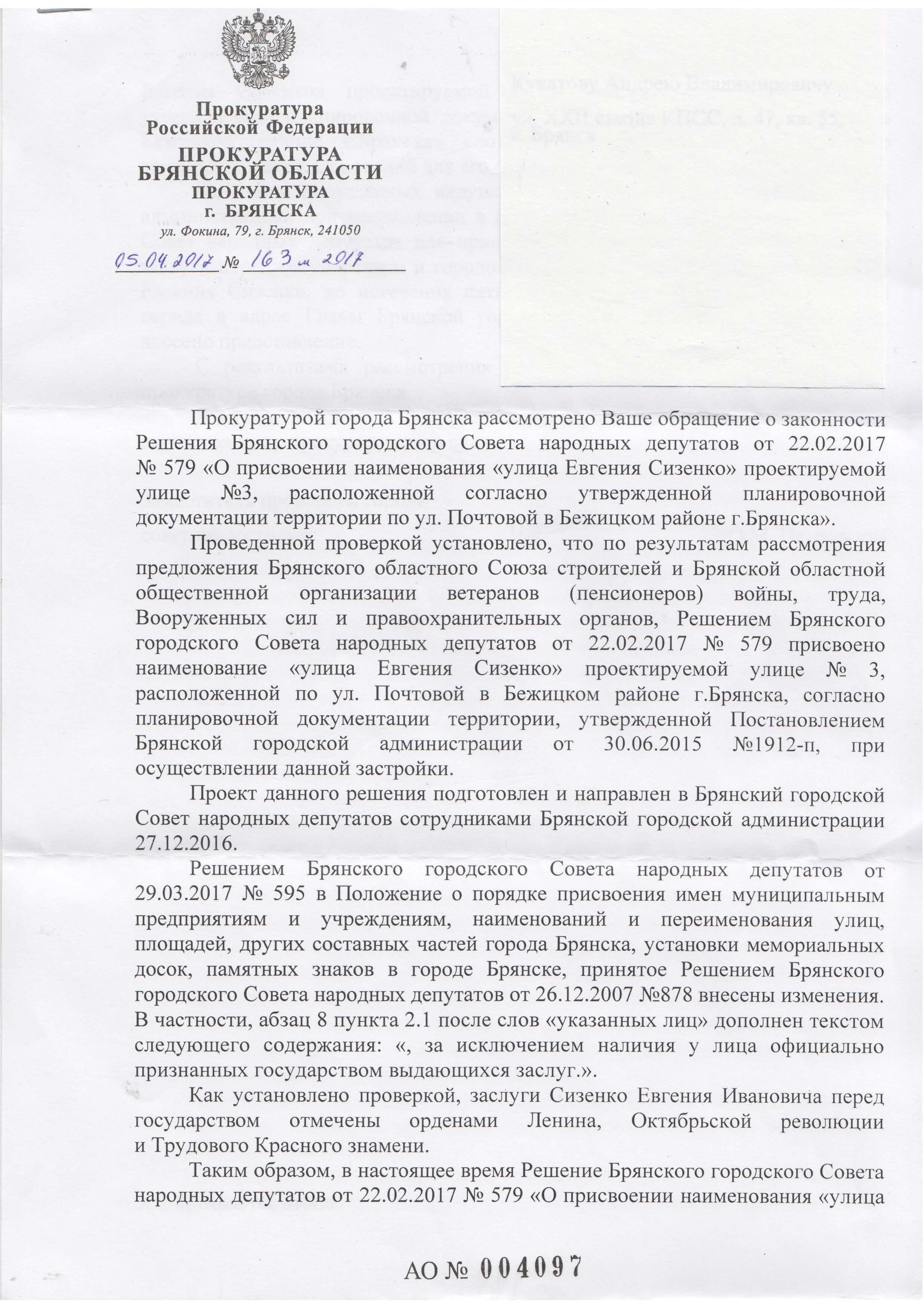 2017-05-05-0005_Страница_1 (002)