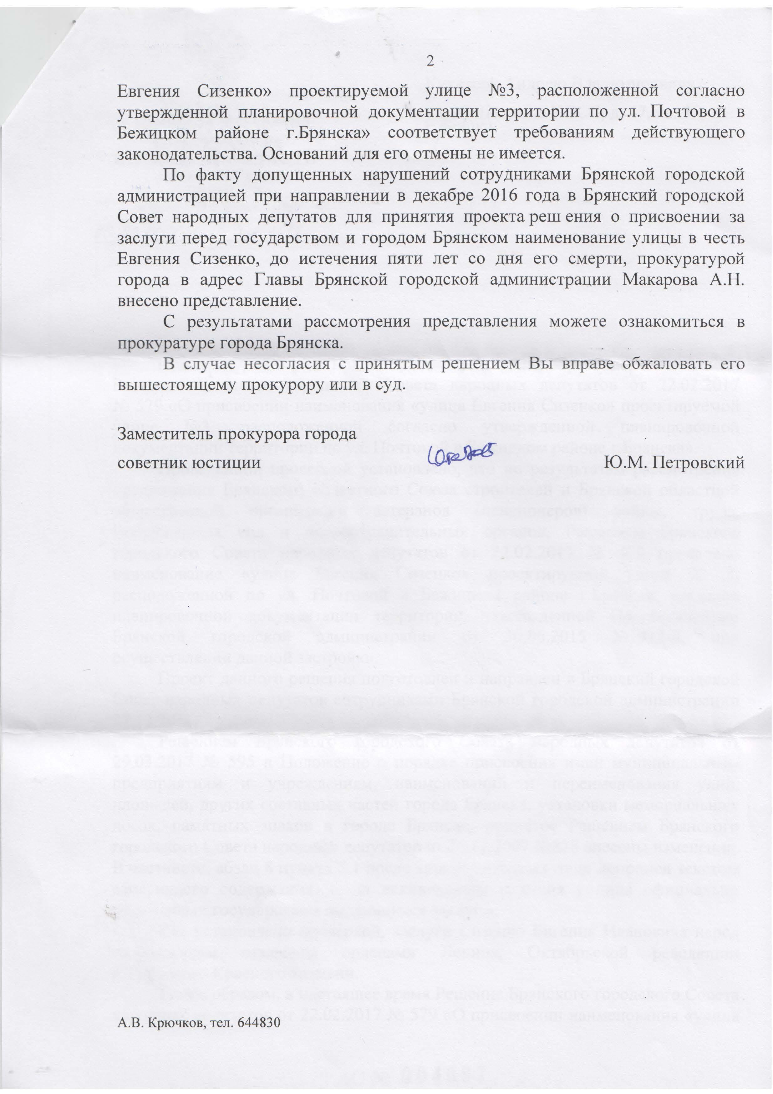 2017-05-05-0005_Страница_2 (002)