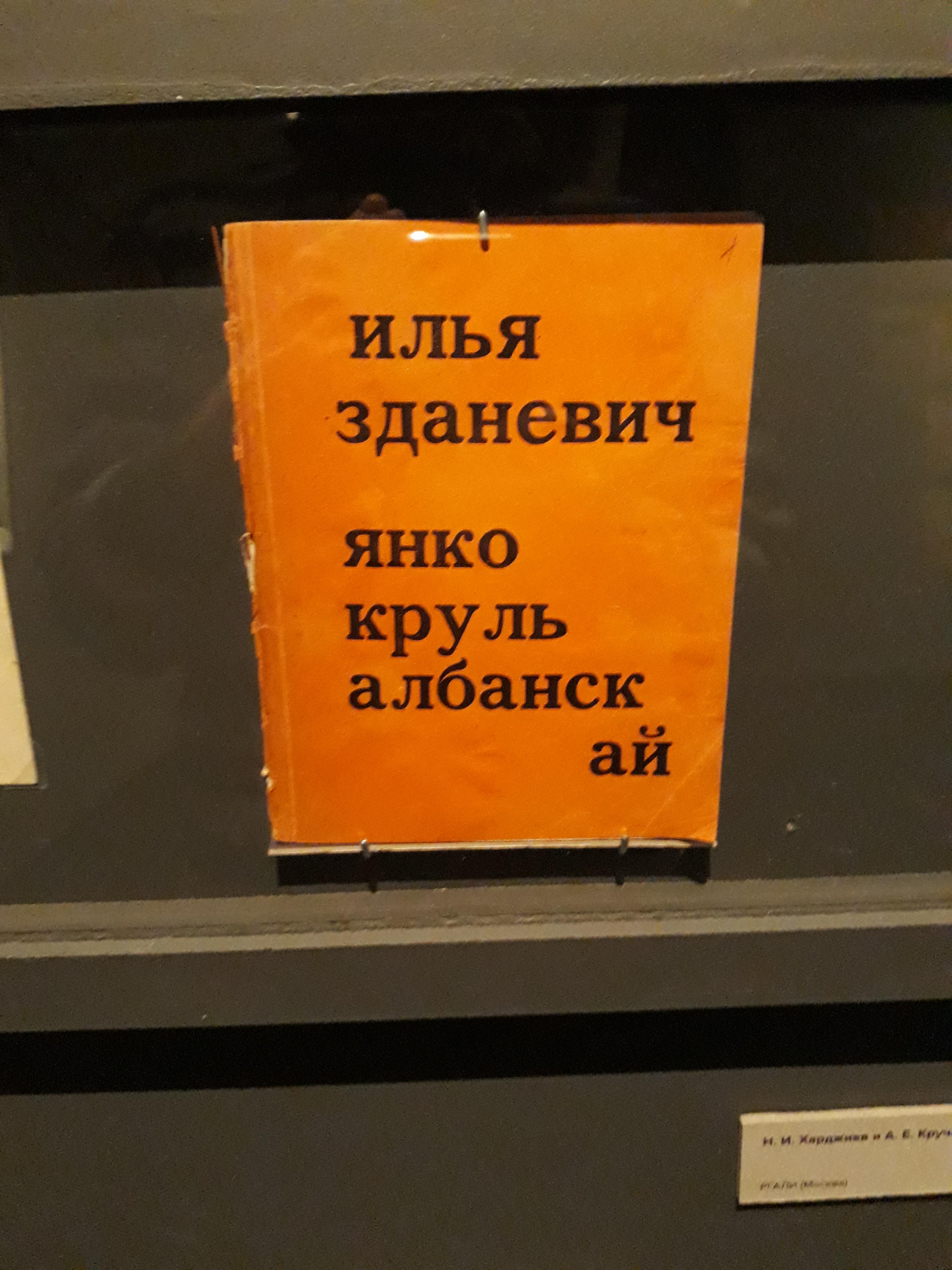Харджиев албанский