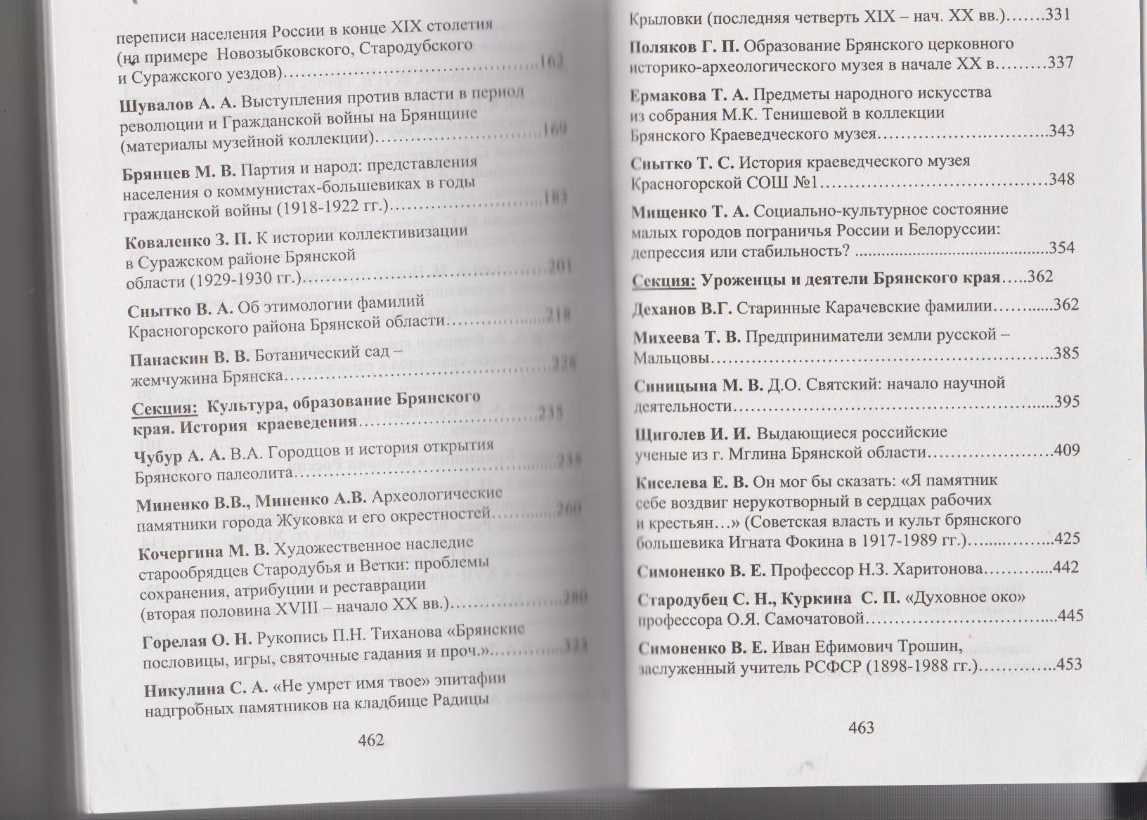 Тихановские чтения-3