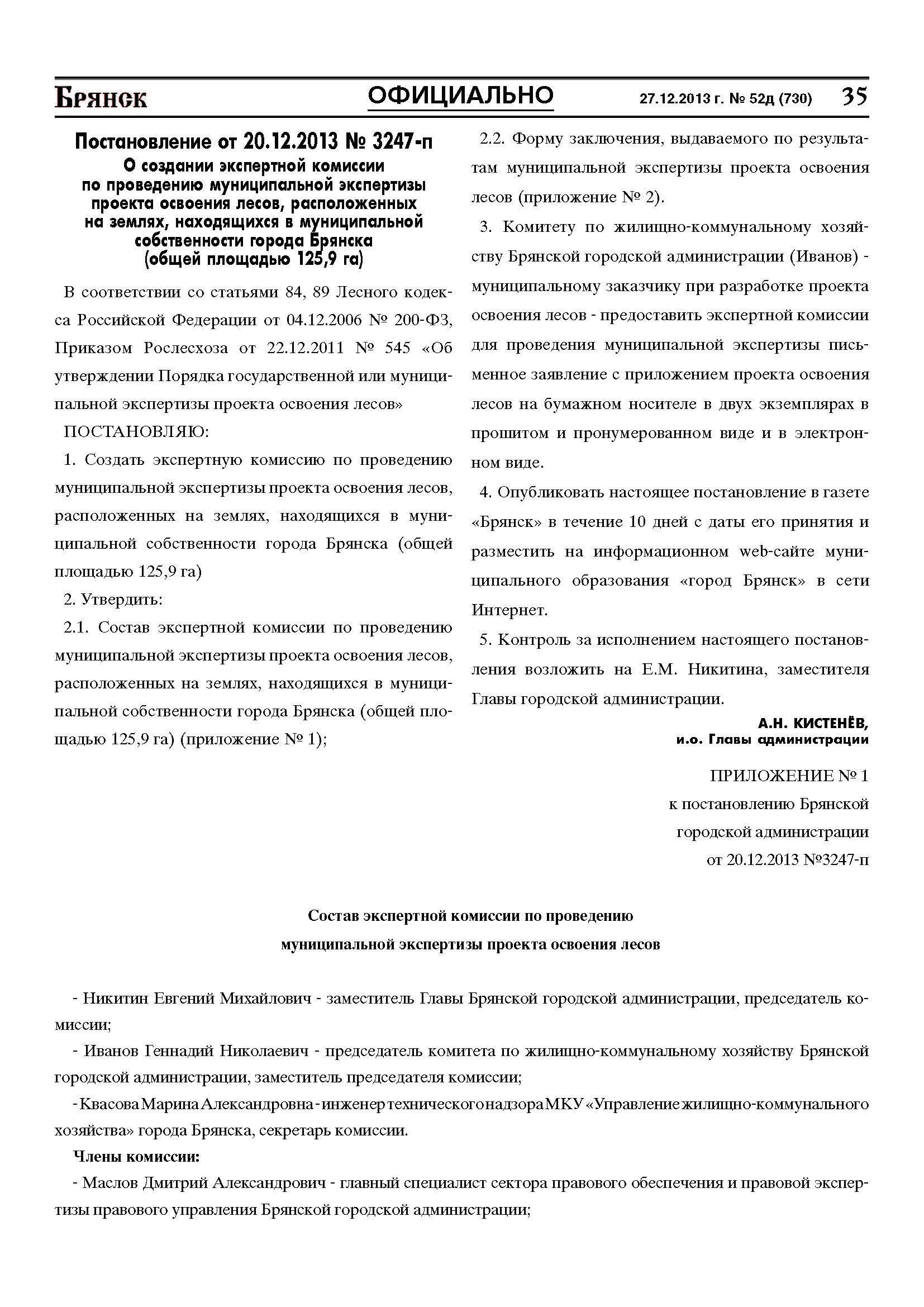 Bryansk_52d_Страница_4-1