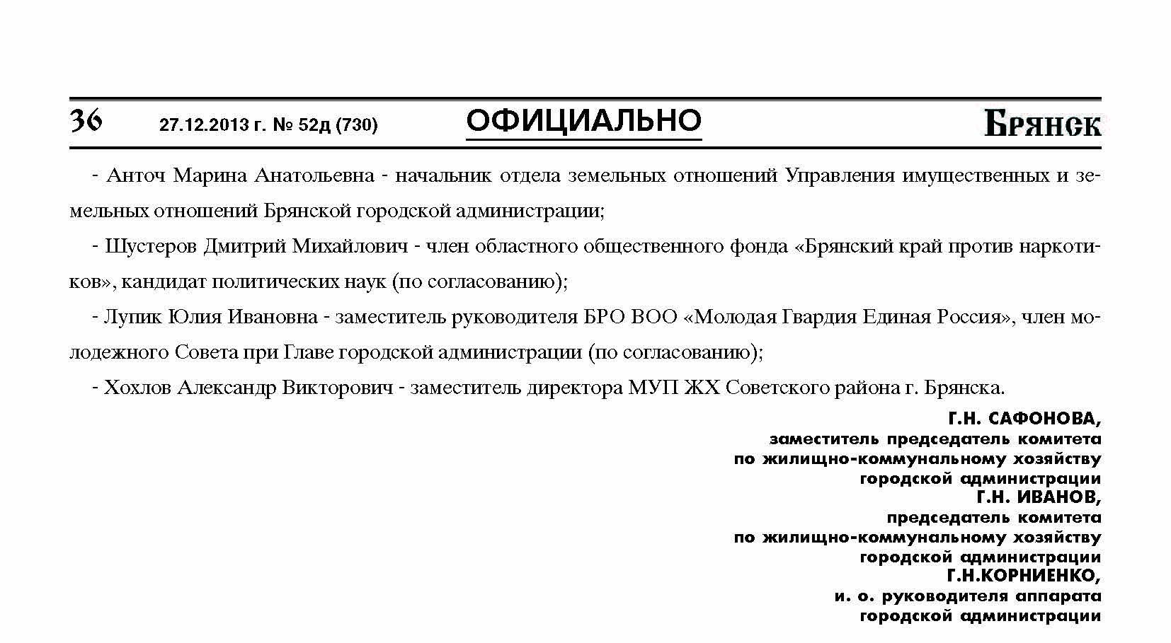 Bryansk_52d_Страница_5
