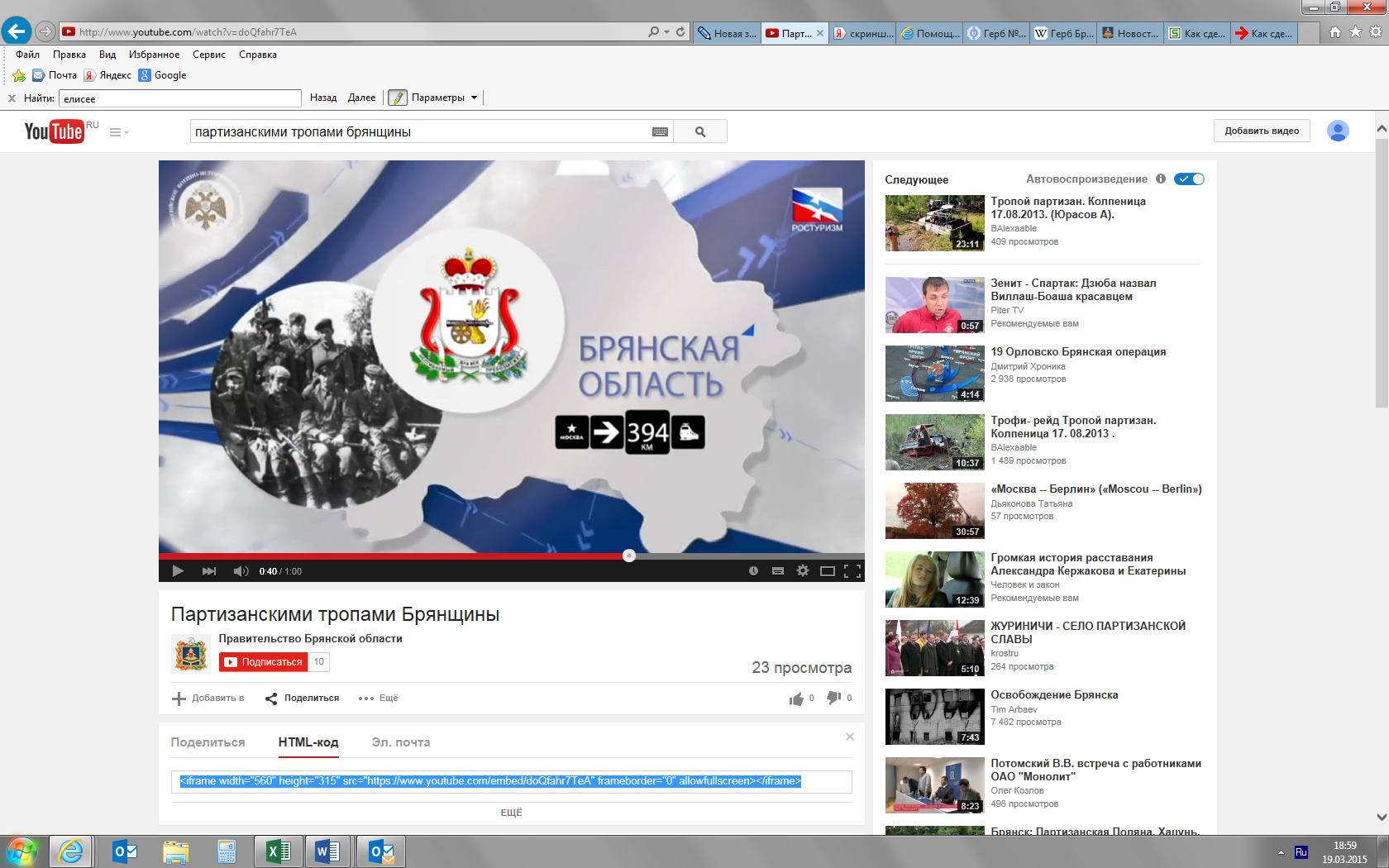 Скриншот партизанскими тропами