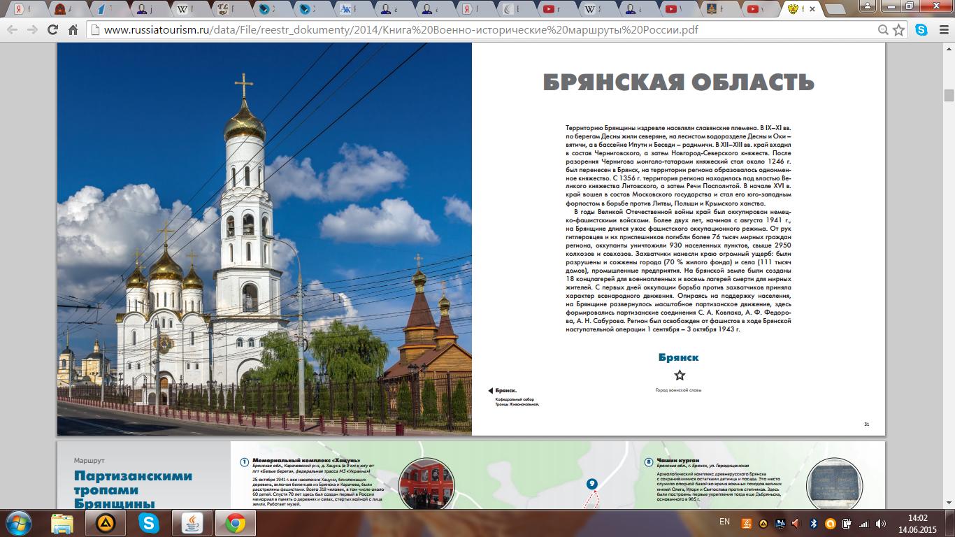 Скриншот Ростуризм-1