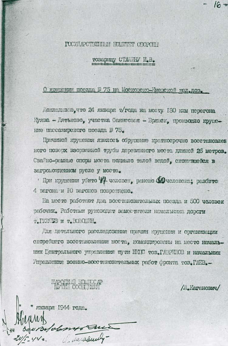 ГКО-1