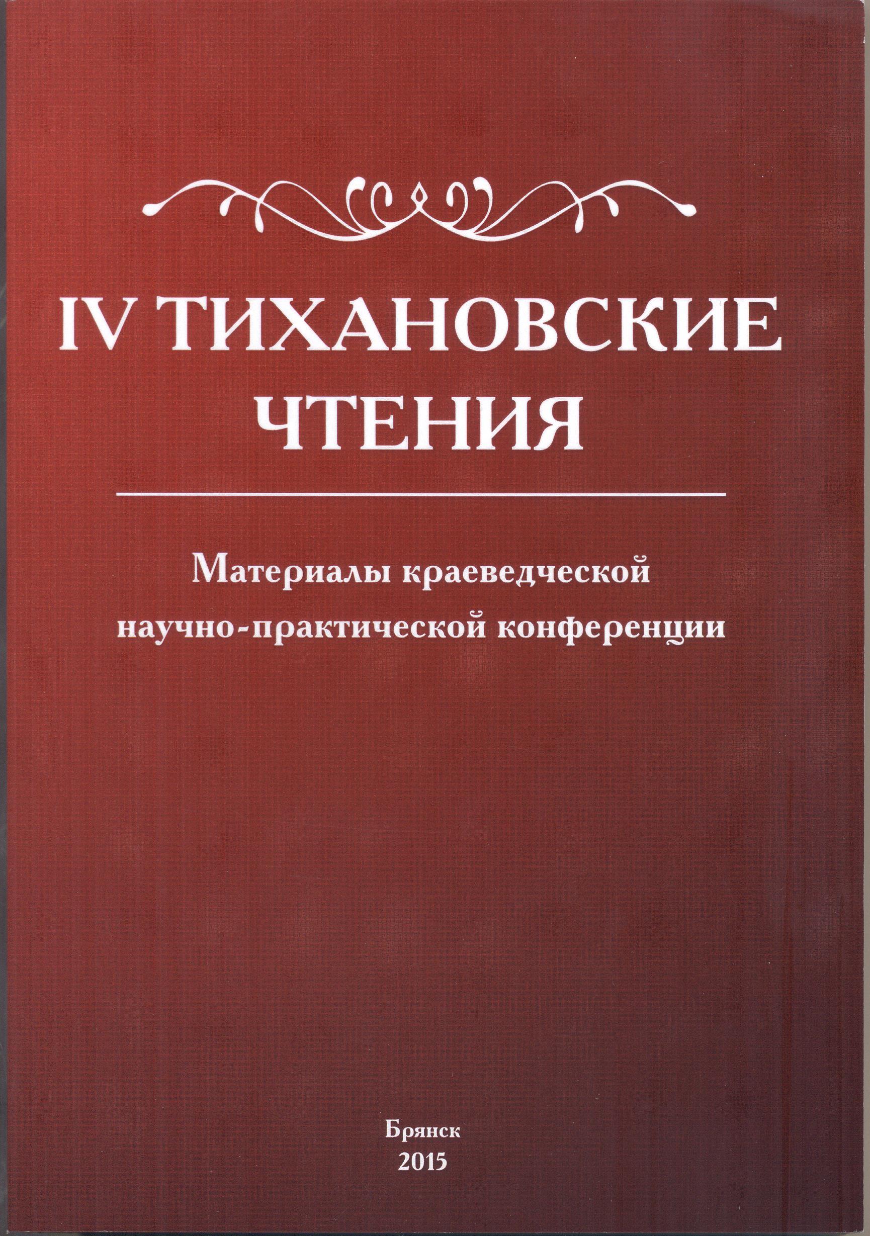 Тихановские
