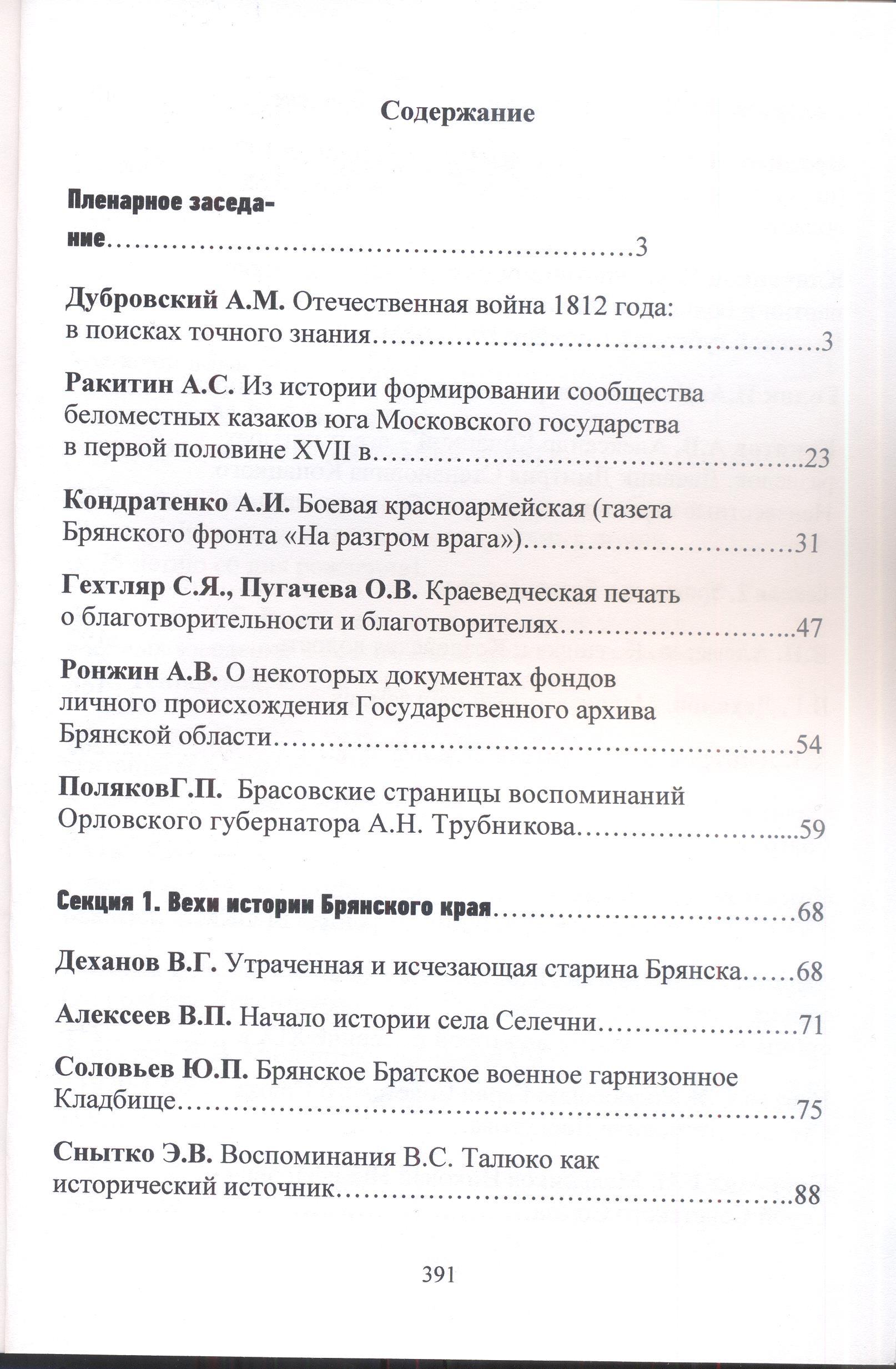 Тихановские-2
