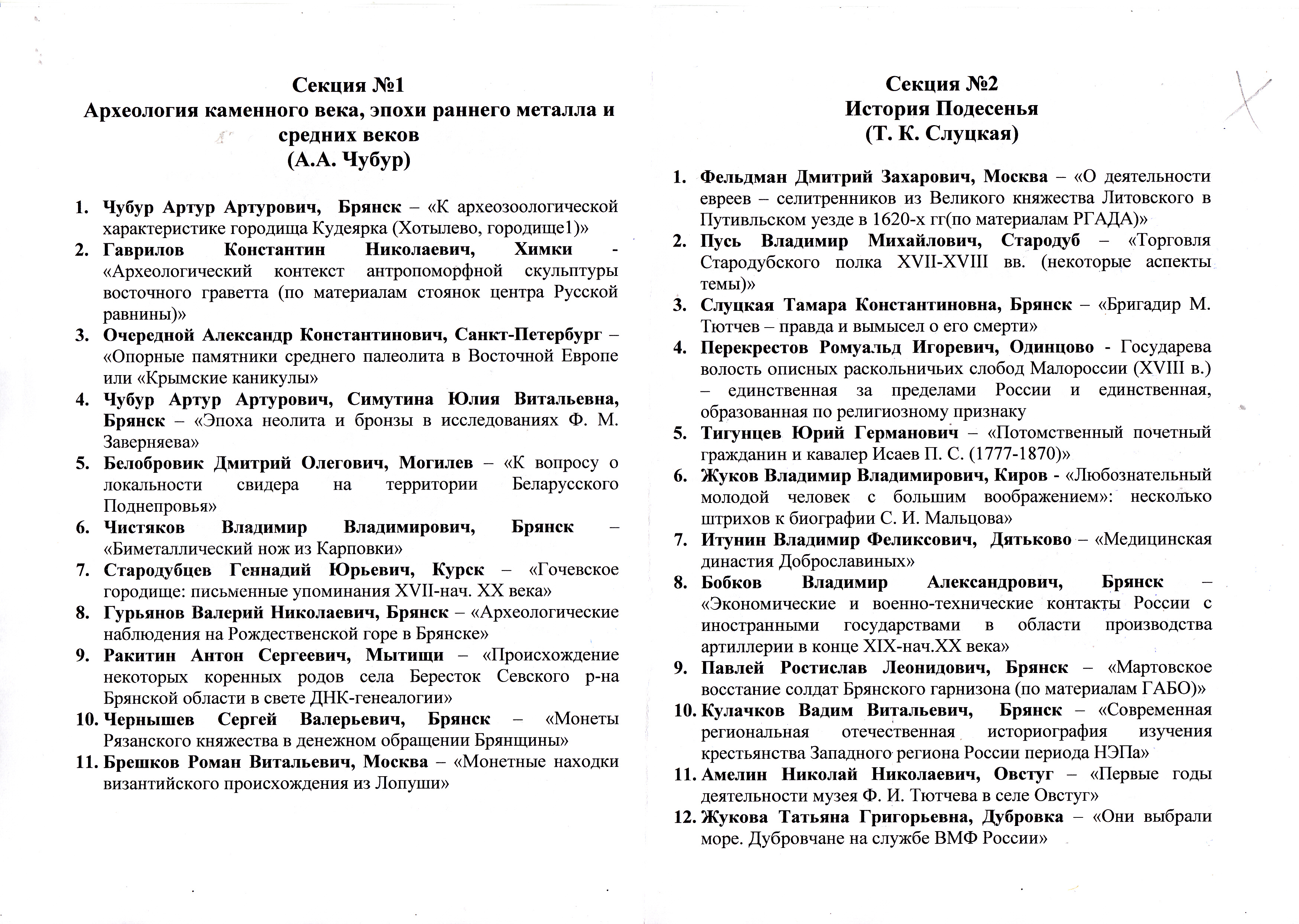 Конф 24.11.16-2
