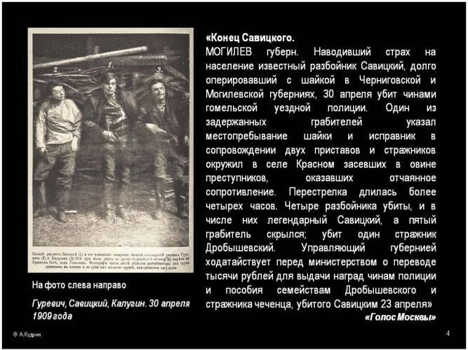 Конец Савицкого