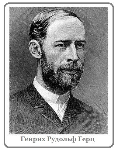 В 1890 году французский физик и инженер