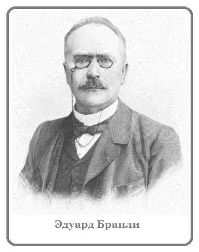 Эдуард Бранли