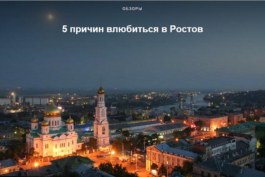 2015-03-18 15-31-36 5 причин влюбиться в Ростов — Блог — «Выходной» Ростов-на-Дону – Yandex