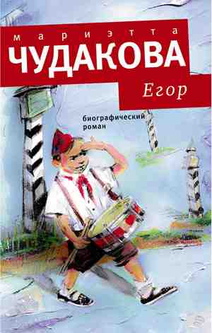 EGOR-COVER-40