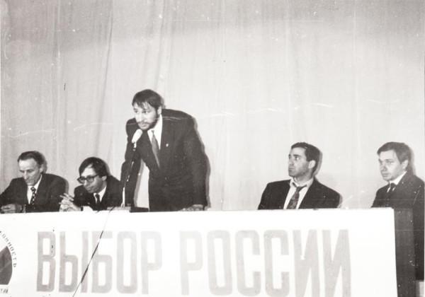Съезд Выбора России 1993 год-1-1