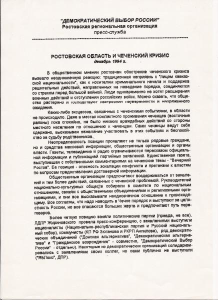 3. Гиренко обзор