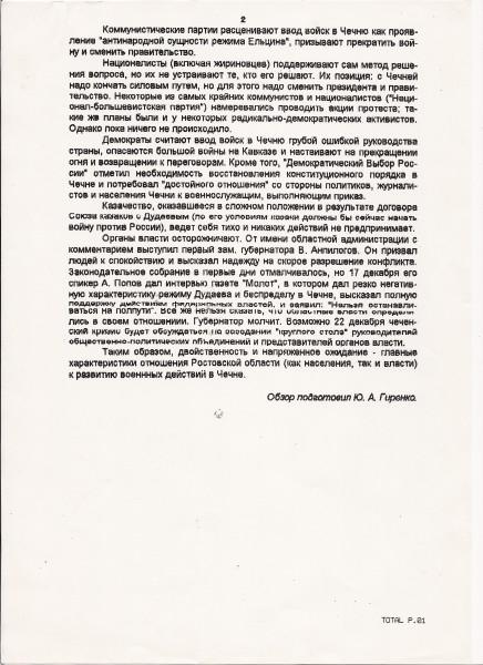 4. Гиренко обзор2