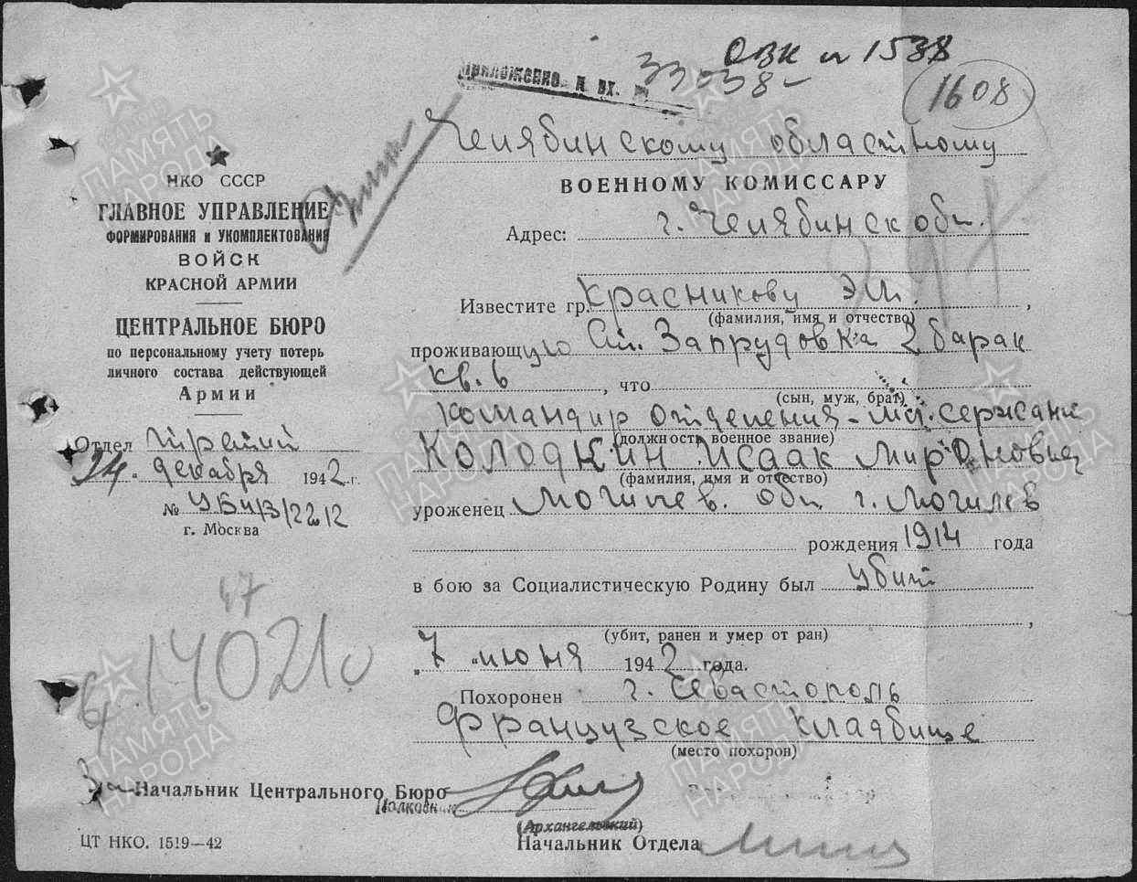Колодкин Ицхак-1