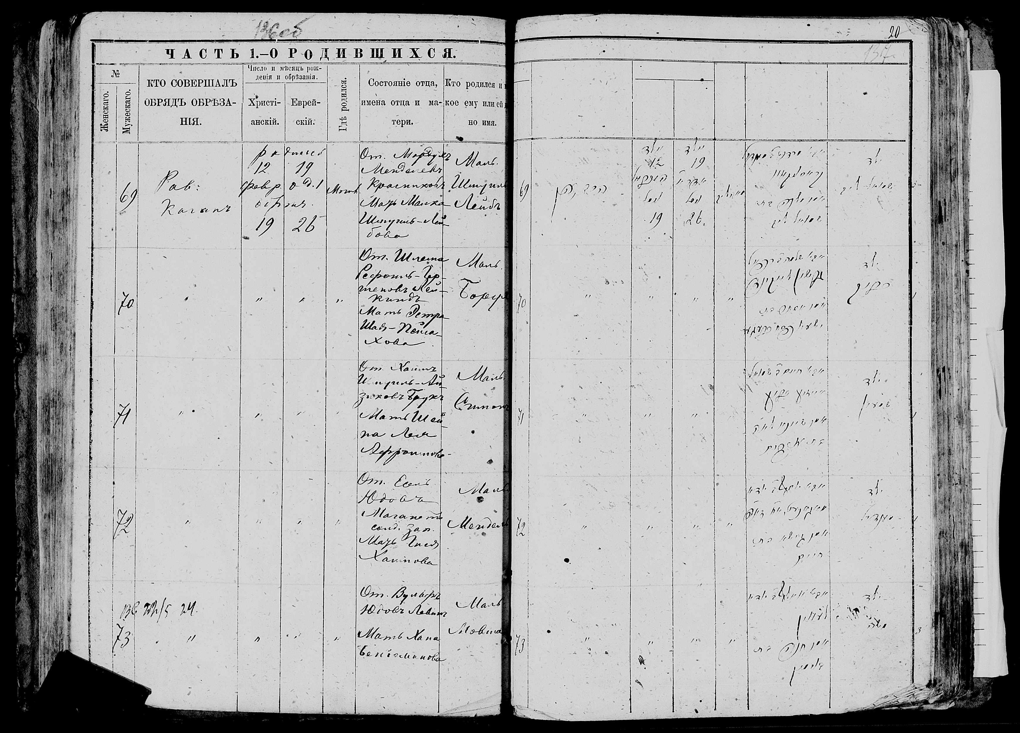 Шмуиль-Лейб Красников 12 февраля 1886, запись 69, пленка 007766483, снимок 513