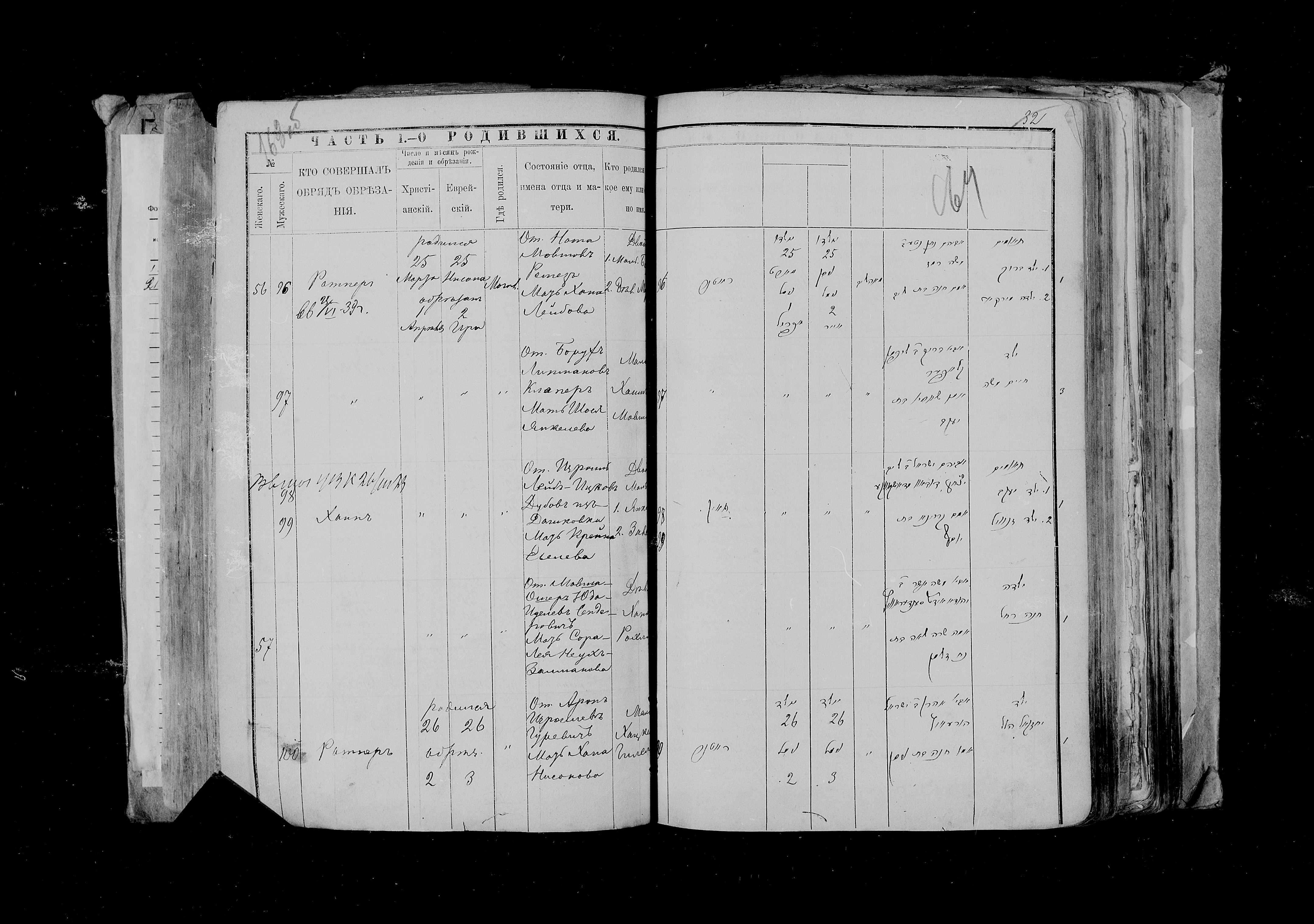 Хана Рохля 1 апреля 1888, запись 57, пленка 007766484, снимок 9