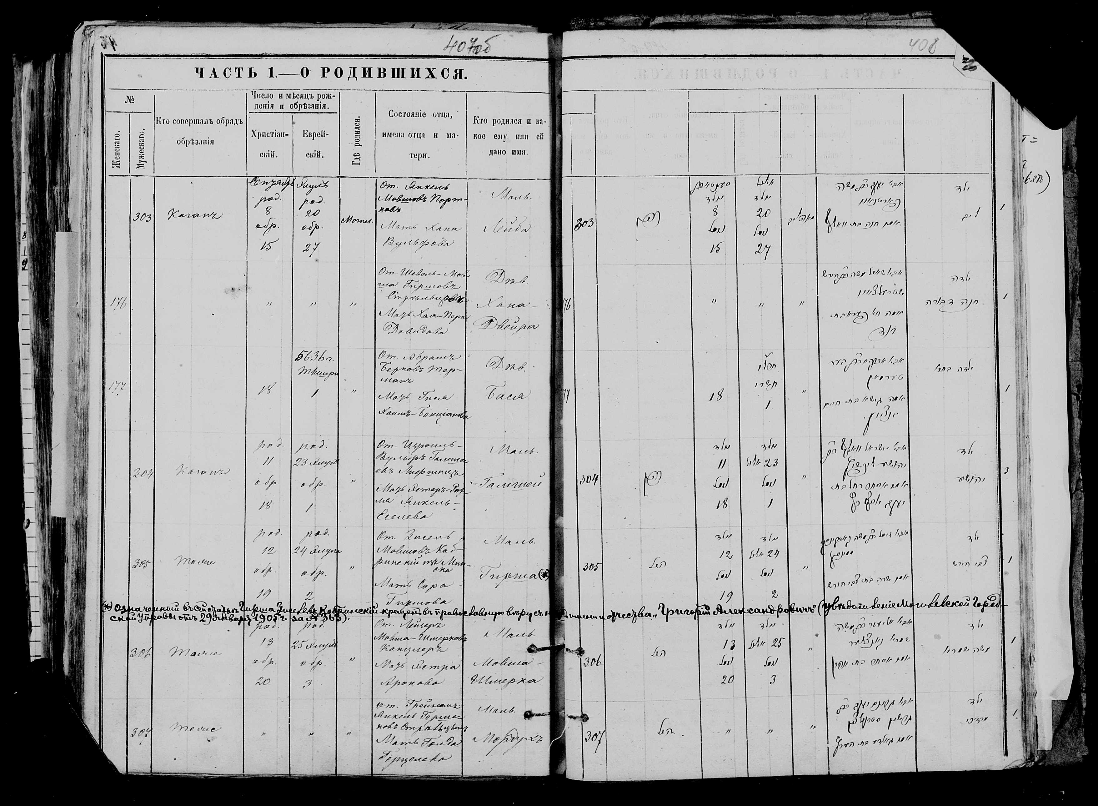 Мордух Грейнам-Янкелевич Стрельцын 13 сентября 1875, запись 307, пленка 007766481, снимок 80
