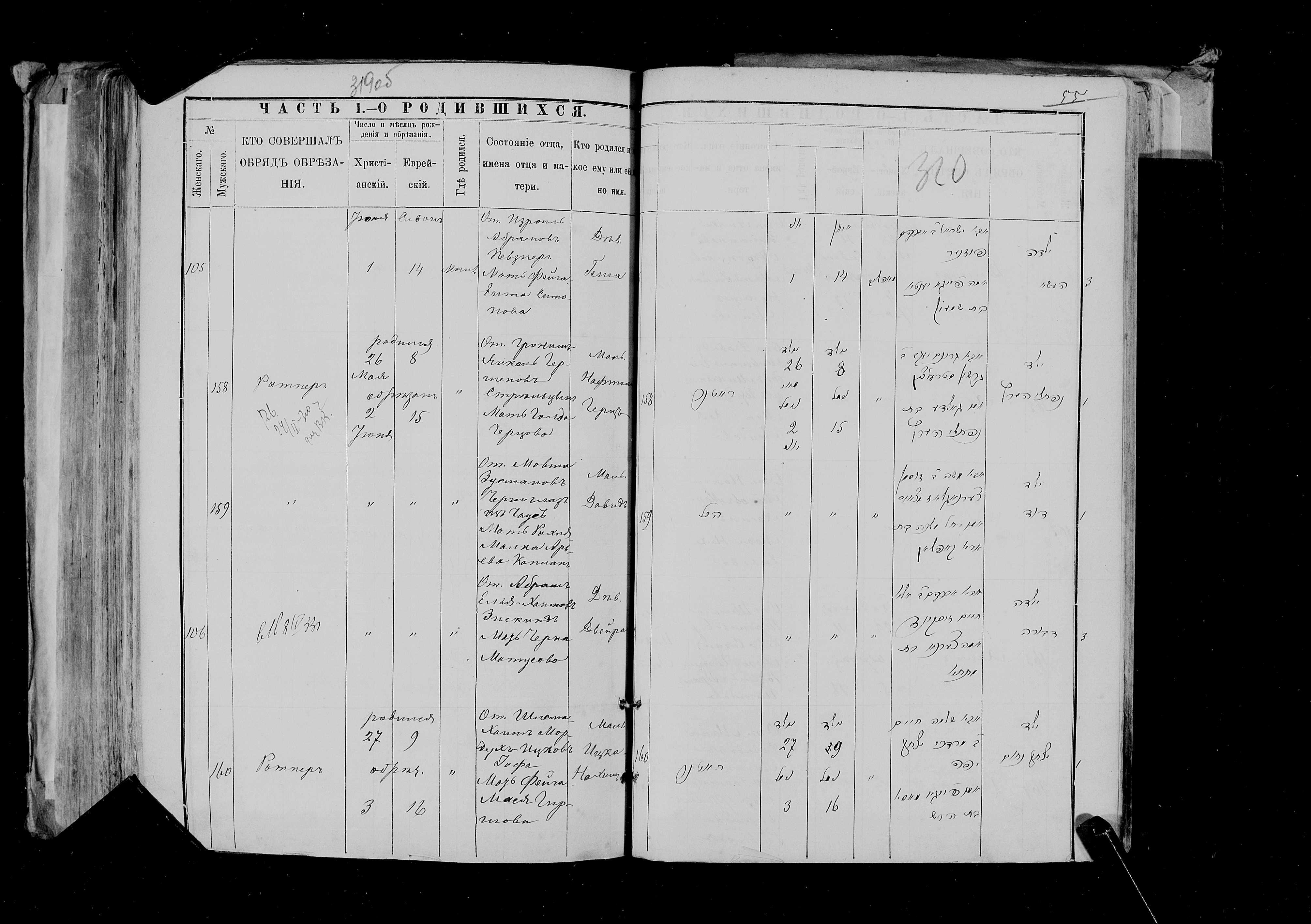 Нафтали Герц Стрельцын, отец Гроним-Янкель Гершеновъ, мать Года Герцова 26 мая 1889, запись 158, пленка 007766484, снимок 170