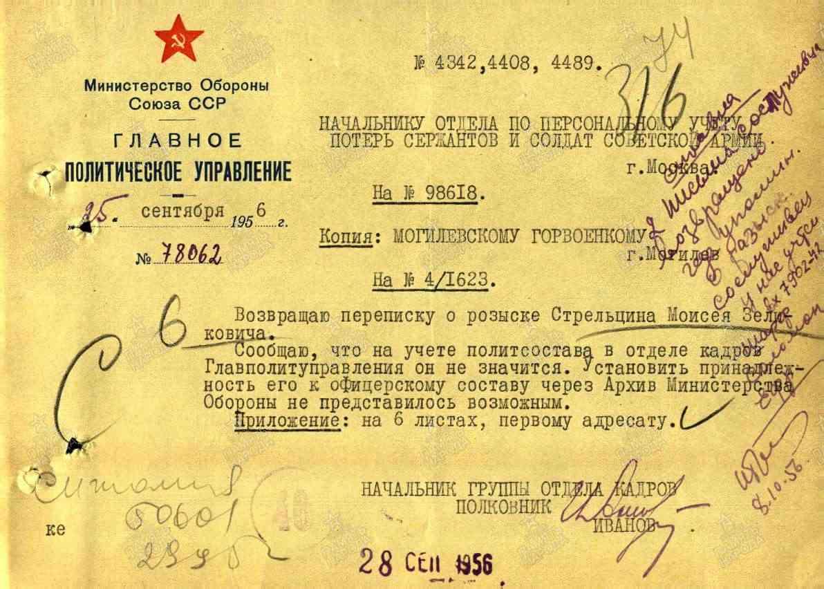 Моисей Стрельцын