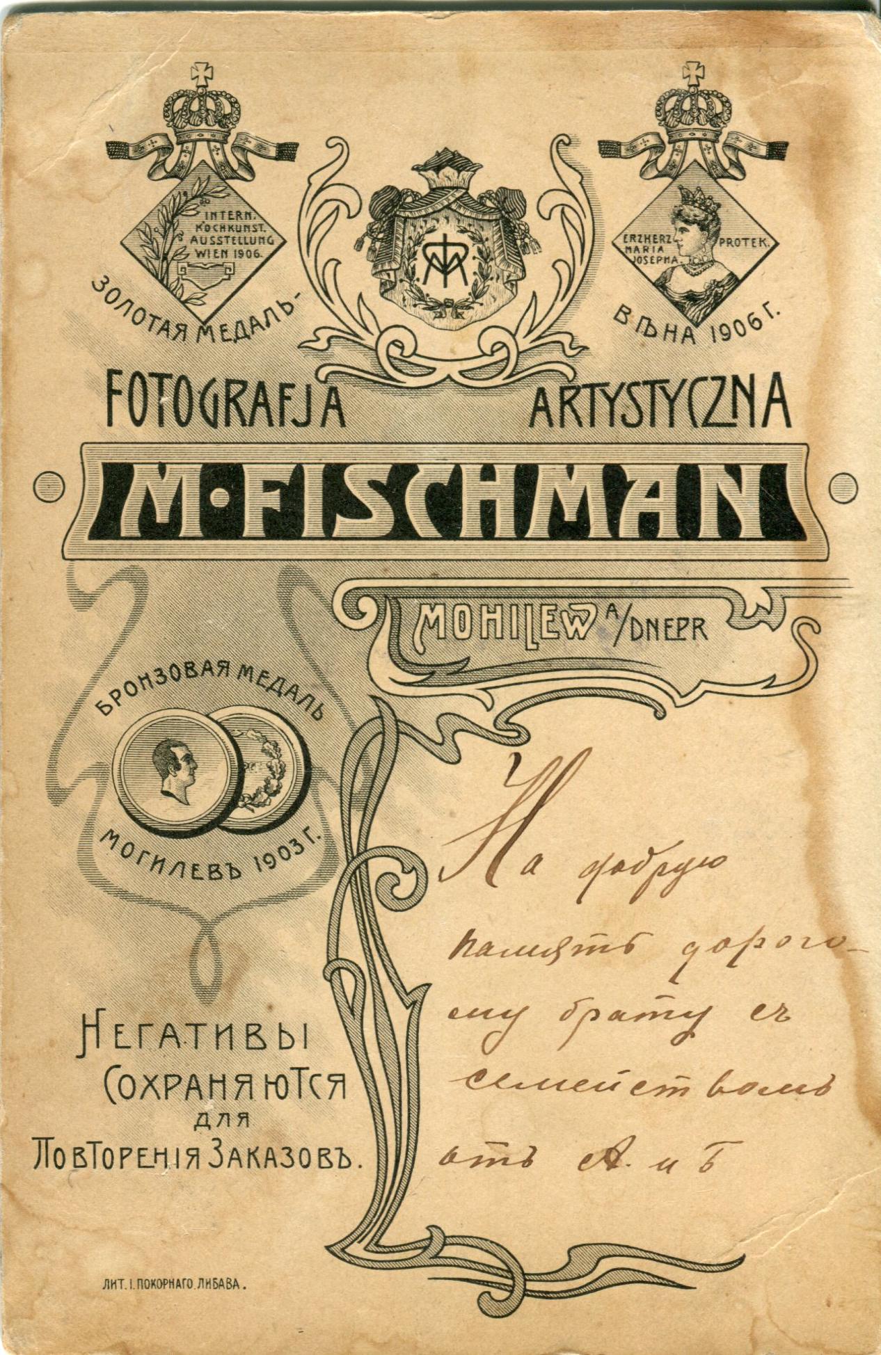 Alter Ehiel and Braina 1907002