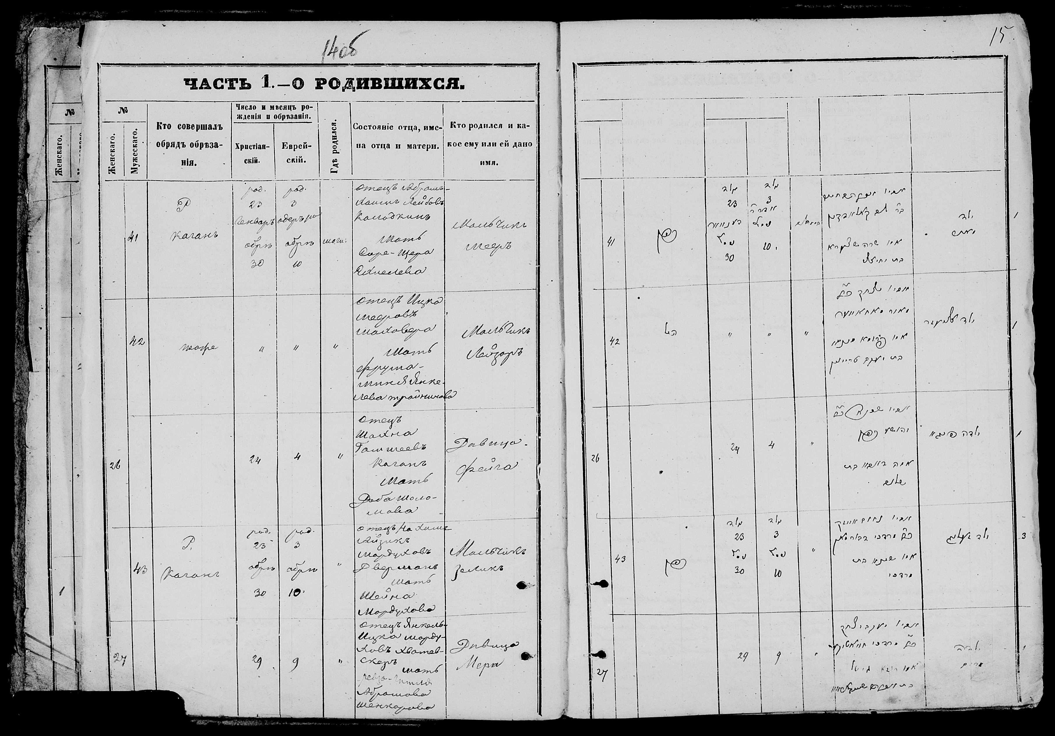 Меер Колодкин 23 января 1870, запись 41, пленка 007766480, снимок 595