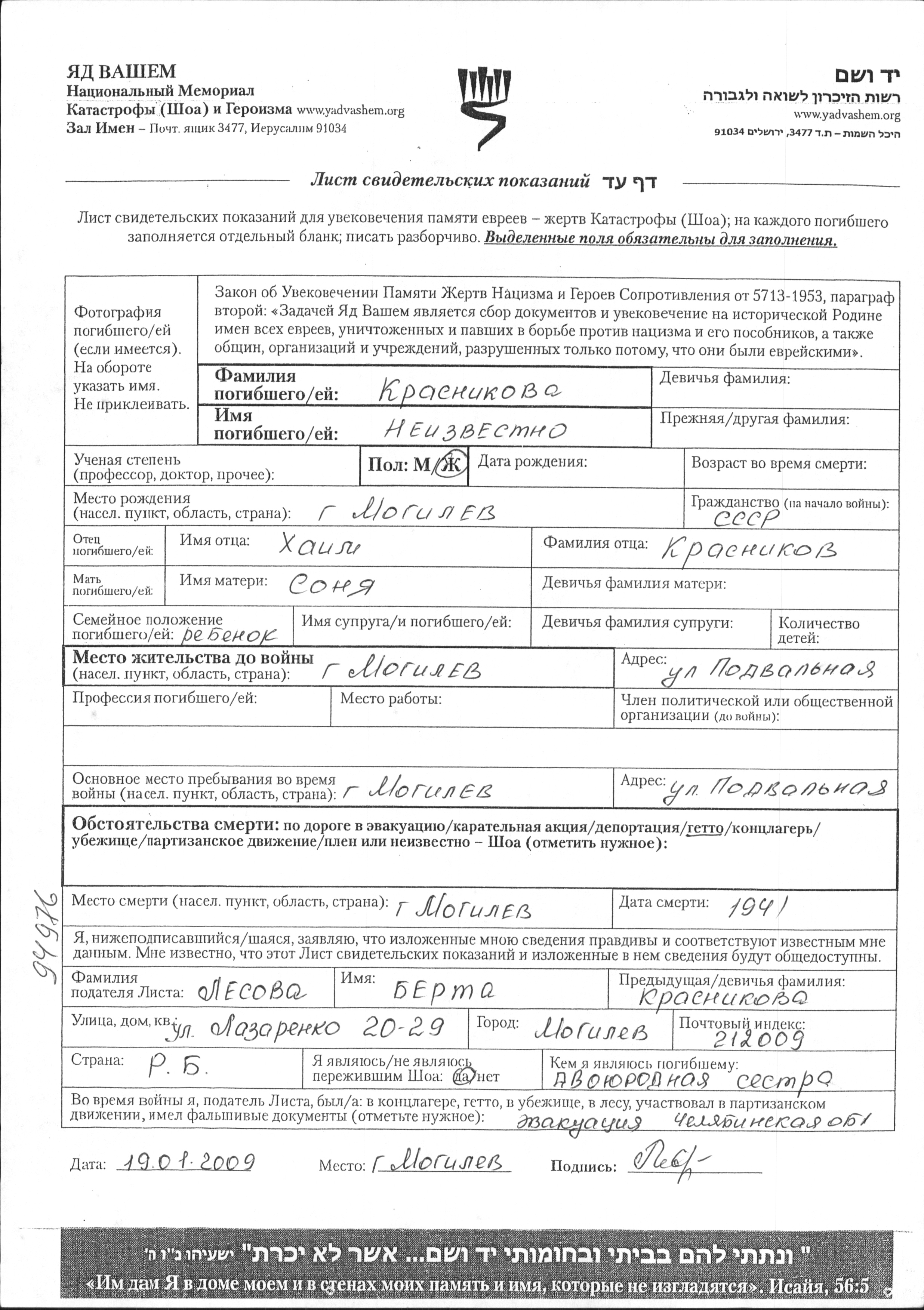 Сын Хаима Красникова еще один (анкета)