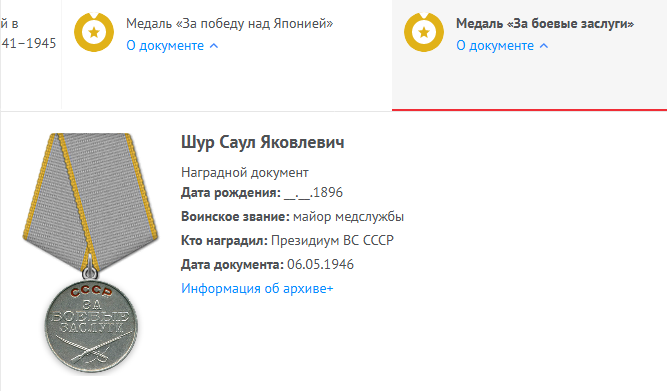 Боевые заслуги Шур Саул Яковлевич Память народа