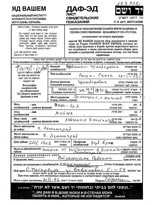 Рая Левченко - анкета1