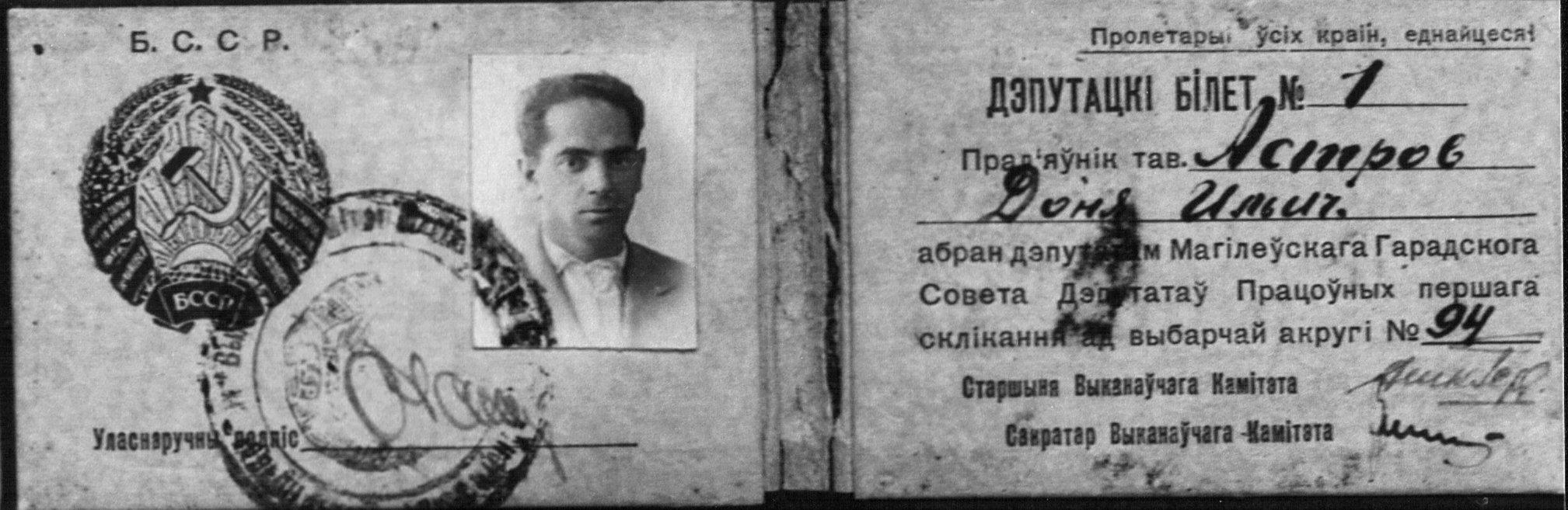 Даниил Астров-1