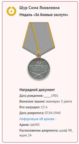 За боевые заслуги Шур Сима Яковлевна Память народа