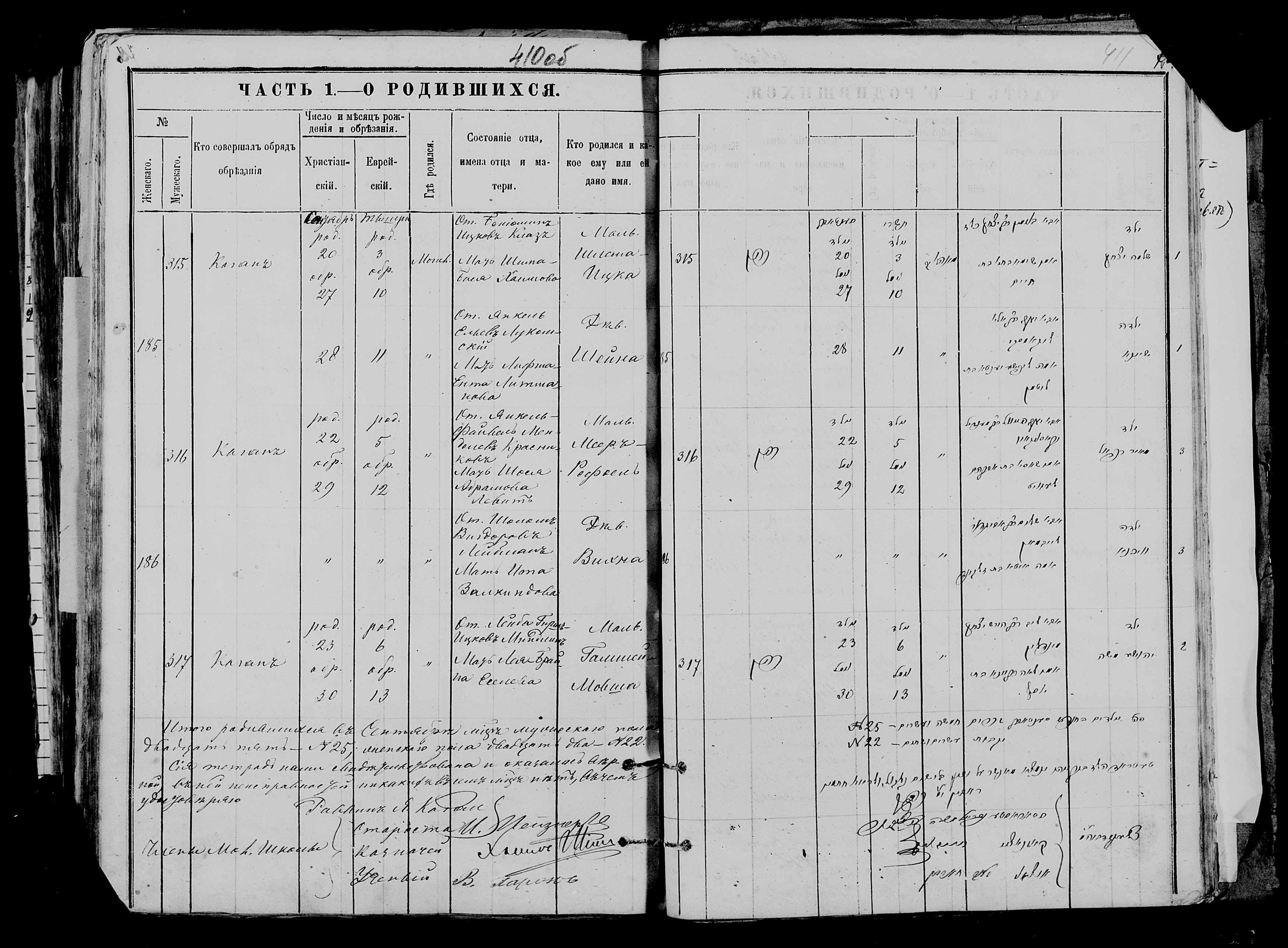 Меер-Рафаэль Янкель-Файвелевич Красников 22 сентября 1875, запись 316, пленка 007766481, снимок 83
