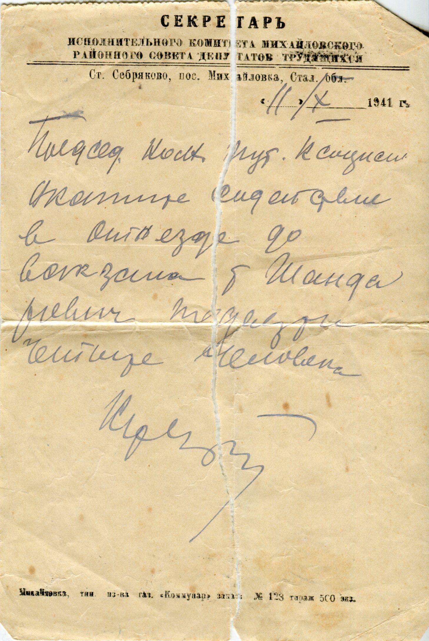 Spravka001