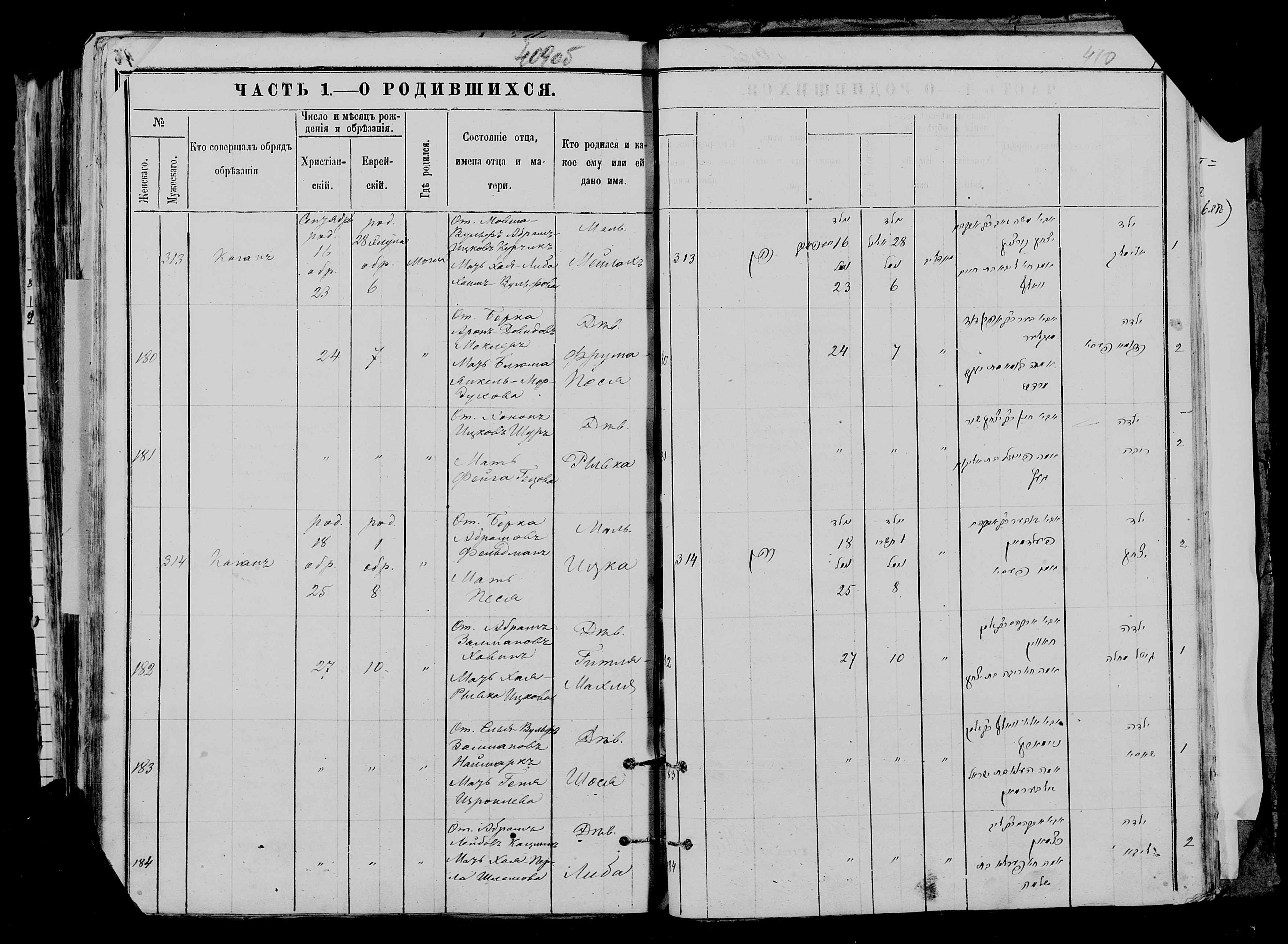 Мейлах (Элимелах) Вульфович Курчик 16 сентября 1875, запись 313, пленка 007766481, снимок 82