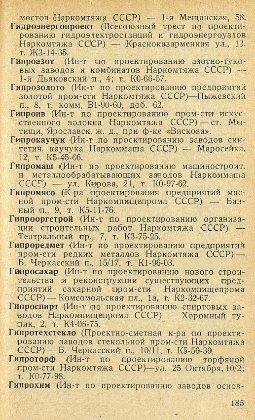 Гидромонтаж-1