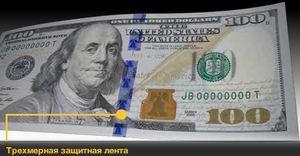 100-dollarov-3