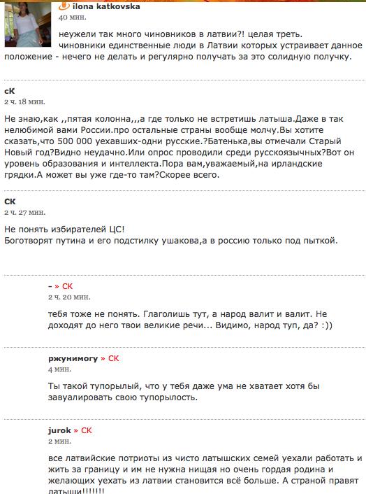 Комменты-Латвия-уезжаютИЗ