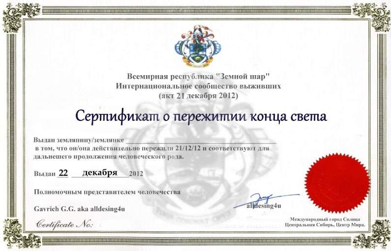 Сертификат21вэб