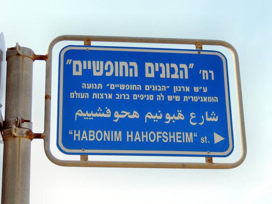 Масонство в Израиле