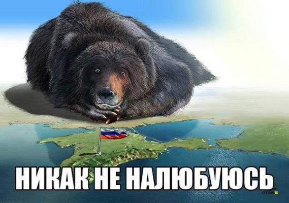 Крым то наш!