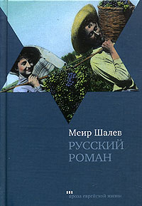 Meir_Shalev__Russkij_roman[1]