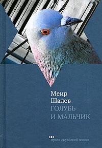 Meir_Shalev__Golub_i_Malchik